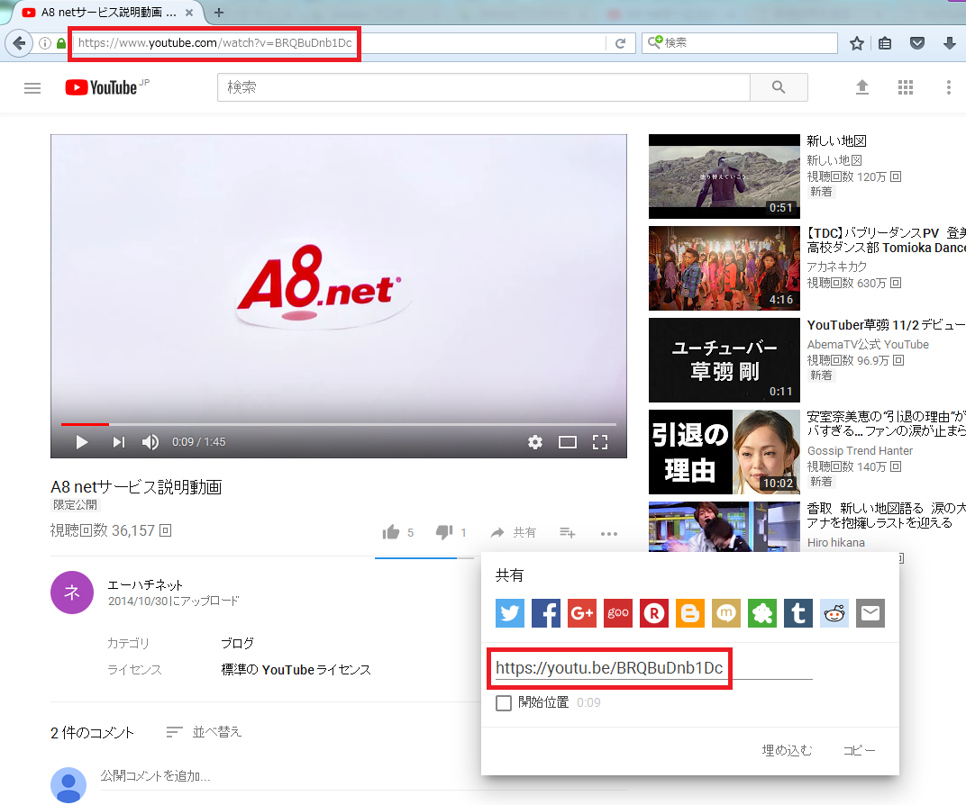 YouTube動画を挿入する方法1a.png